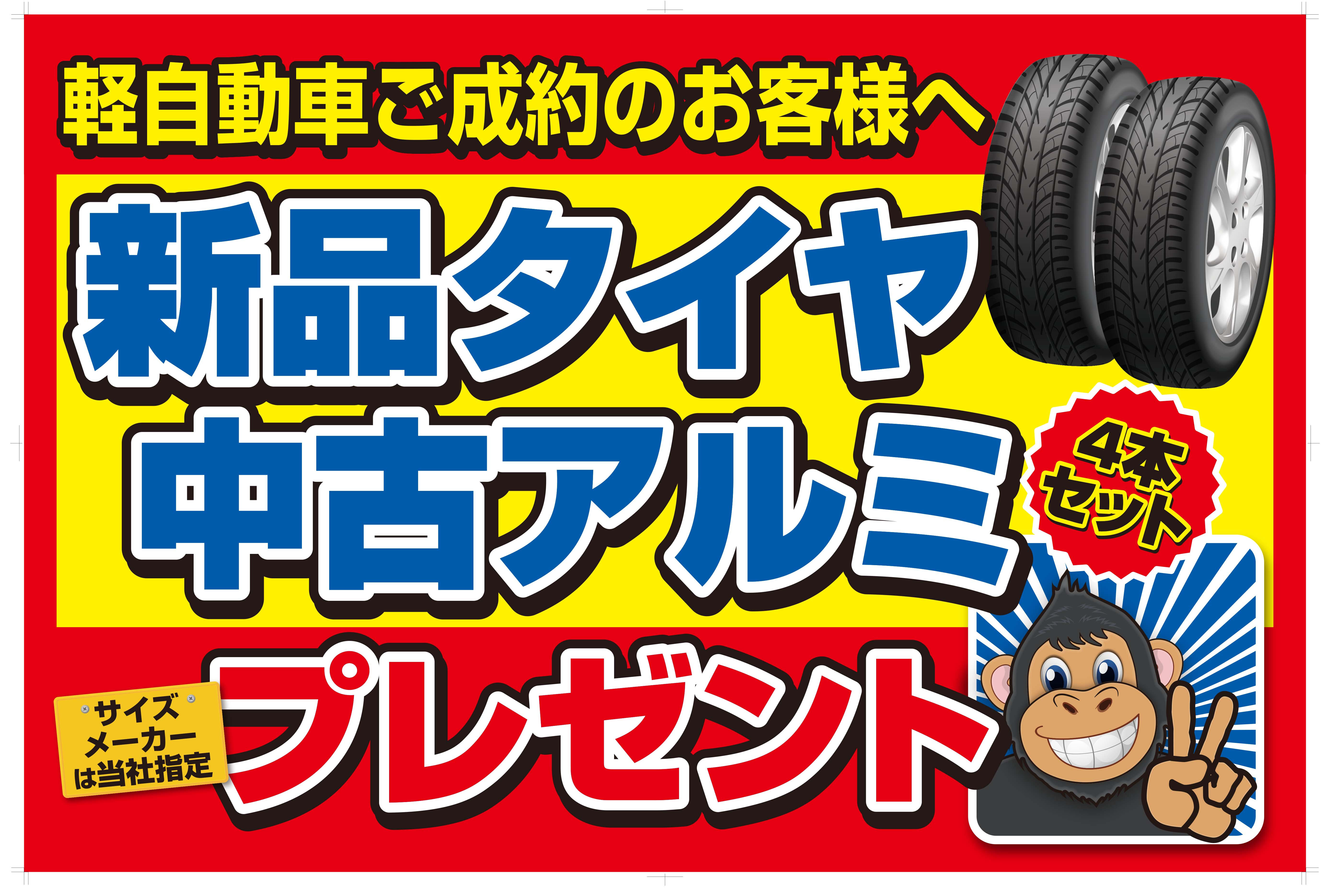 軽自動車ご成約のお客様へ 新品タイヤと中古アルミホイールプレゼント!!