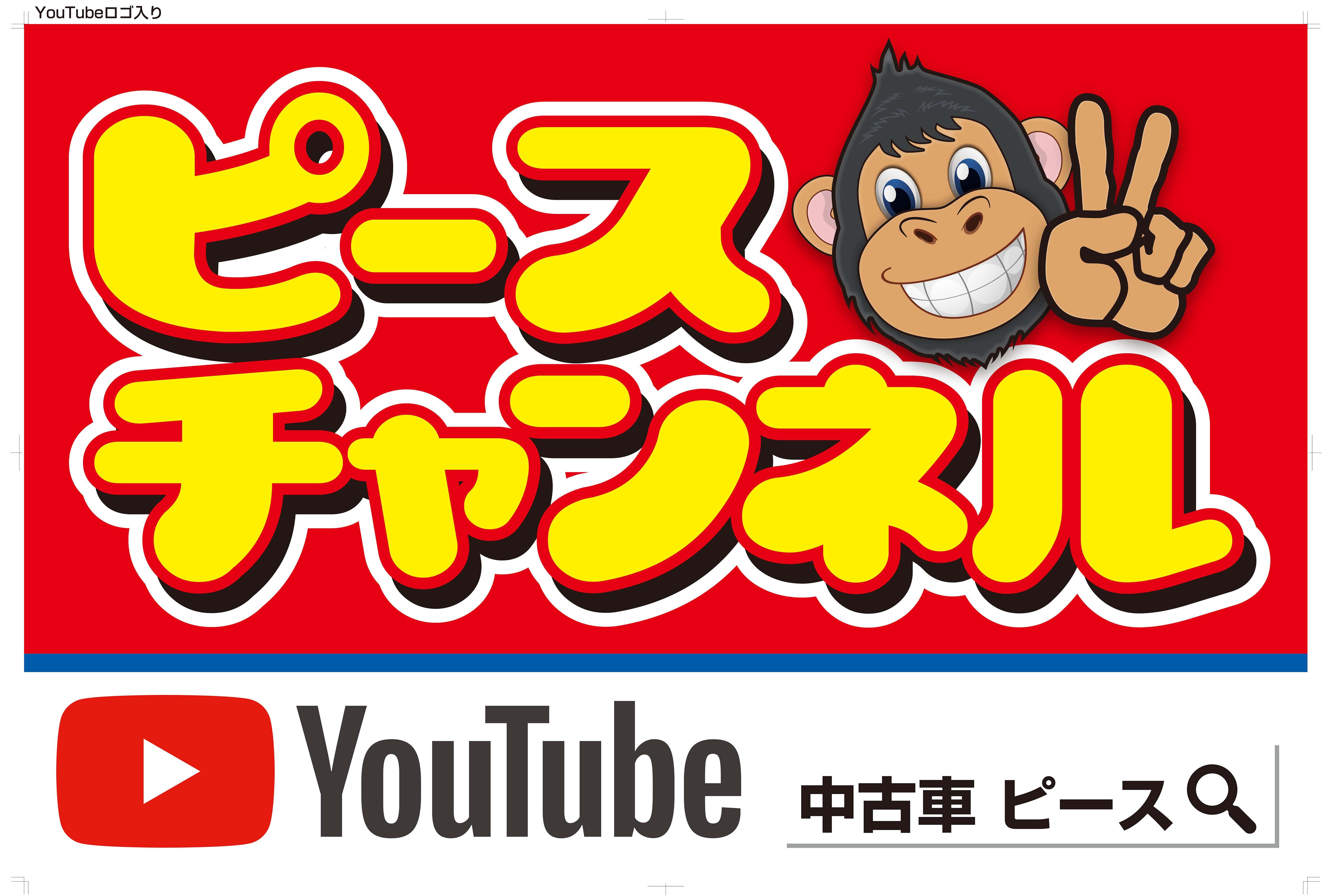 YouTubeピースチャンネル